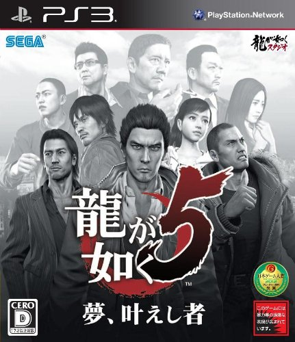 5 dream Yakuza, Ryu song come true benefits to reserving - with five major cities nationwide map SELECTION-5 THE BEST SONGS Yakuza (japan import)