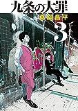 九条の大罪(3) (ビッグコミックス)