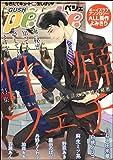 GUSHpeche 性癖・フェチ (GUSH COMICS)