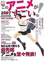 このアニメがすごい!2007 (別冊宝島 1411)