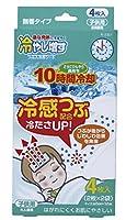 冷やし増すつぶ入冷却シート4枚入子供用無香料 【まとめ買い10個セット】 K-2351 日本製 Japan
