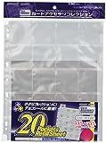 ホビーベース CAC 20ポケットリフィール CAC-BDn82