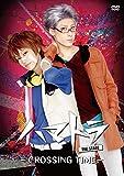 ハマトラ THE STAGE-CROSSING TIME-[DVD]