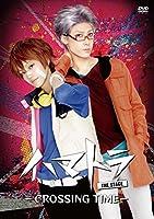 ハマトラ THE STAGE-CROSSING TIME- [DVD]