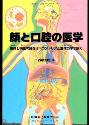 顔と口腔の医学生命と病気の謎をミトコンドリアと生体力学で解く