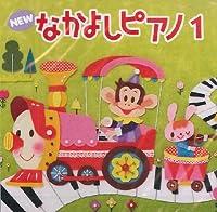 CD NEW なかよしピアノ1 / ヤマハ音楽振興会