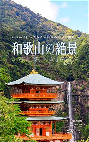 和歌山の絶景: 日本の美しい風景