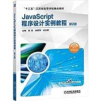JavaScript程序设计实例教程 第2版