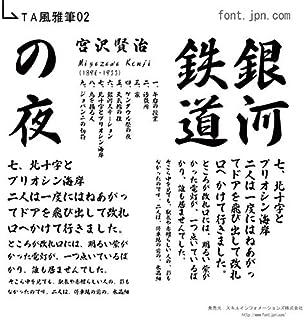 TA風雅筆02 (TA_fuga_fude_02_m)|ダウンロード版