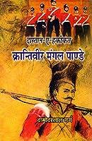 Dastan-E-Haqeeqat Krantiveer Mangal Pandey
