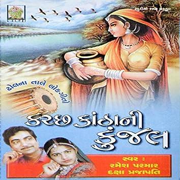 Katch Katha No Kunjal