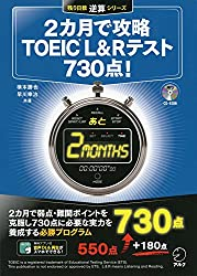 【CD-ROM・音声DL付】2カ月で攻略TOEIC(C)L&Rテスト730点! (残り日数逆算シリーズ)