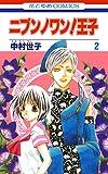 ニブンノワン!王子 2 (花とゆめコミックス)