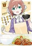 学食「ハナ」のしあわせごはん: 1 (4コマKINGSぱれっとコミックス)