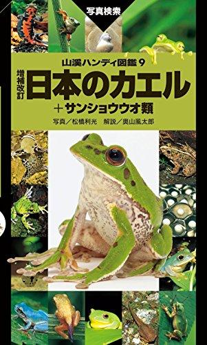 日本のカエル+サンショウウオ類 増補改訂新版 山溪ハンディ図鑑