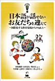 日本語が話せないお友だちを迎えて - 国際化する教育現場からのQ&A (新時代教育のツボ選書)