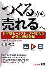 「つくる」から「売れる」へ―日本型セールスレップが変える企業の販路開拓