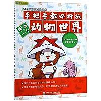 日本百花亲子游戏书:手把手教你折纸——折出一个动物世界(全彩页图文详解)