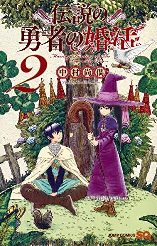 伝説の勇者の婚活 2 (ジャンプコミックス)