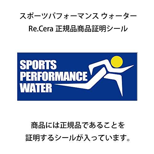 スポーツパフォーマンスウォーターRe.Cera(リセラ)【低分子クラスター浸透水】【日本製/ポット型浄水器】
