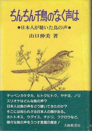 ちんちん千鳥のなく声は―日本人が聴いた鳥の声の詳細を見る