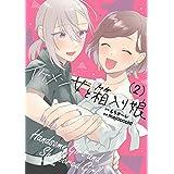 イケメン女と箱入り娘: 2 (REXコミックス)
