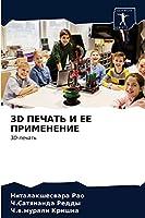 3D PEChAT' I EE PRIMENENIE: 3D-pechat'