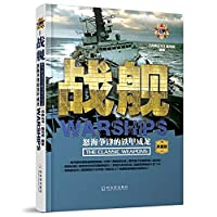Warship--Robocop in the Furious Sea Battles (Chinese Edition)