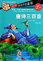 300 Poems of Tang Dynasty (Color Drawing and Pinyin)