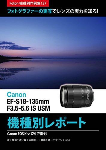 Foton機種別作例集137 フォトグラファーの実写でレンズの実力を知る Canon EF-S18-135mm F3.5-5.6 IS USM 機種別レポート: Canon EOS Kiss X9iで撮影