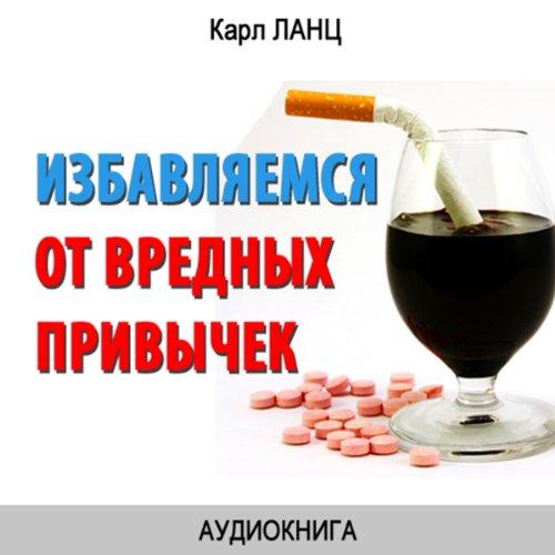 Избавляемся от вредных привычек [Getting rid of bad Habits] cover art