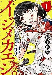 イジメカエシ。−復讐の31(カランドリエ)− 1巻 (デジタル版ガンガンコミックスUP!)