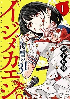 [村下玖臓]のイジメカエシ。-復讐の31(カランドリエ)- 1巻 (デジタル版ガンガンコミックスUP!)