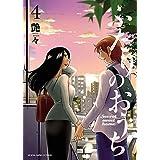 ふたりのおうち(4) (ヤングキングコミックス)