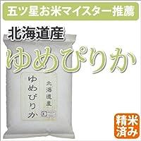 北海道産「ゆめぴりか」10kg