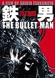 鉄男 THE BULLET MAN 【2枚組 パーフェクト・エディション】 [DVD] image