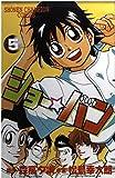ショー☆バン 5 (少年チャンピオン・コミックス)