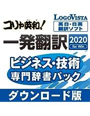 コリャ英和! 一発翻訳 2020 for Win ビジネス・技術専門辞書パック|ダウンロード版