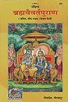 Samkshipt Brahmavaivart Puran (Code 631)
