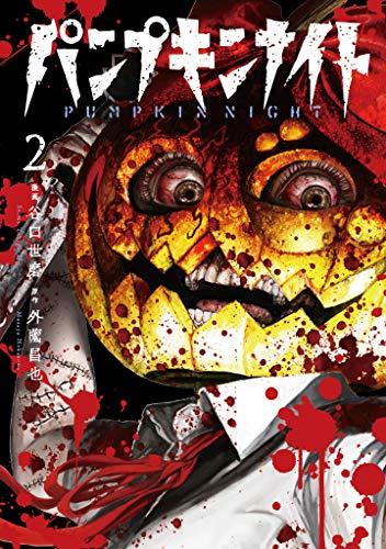 パンプキンナイト 2 (LINEコミックス)