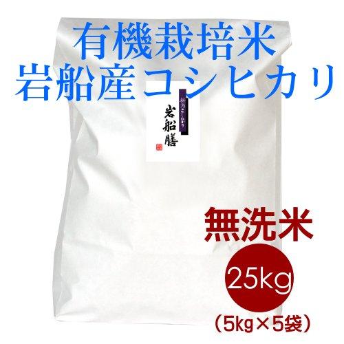 【結婚祝い・内祝い・お返しに】大切な方へのギフト・贈り物に!無洗米 有機低農薬米コシヒカリ 25kg(5kg×5袋)