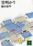 雪明かり (1979年) (講談社文庫)
