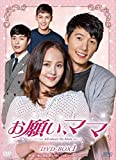 お願い、ママ DVD-BOX1[OPSD-B607][DVD]
