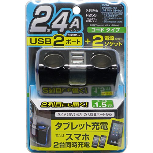 SEIWA(セイワ)『イルミラインUSBソケット(F253)』