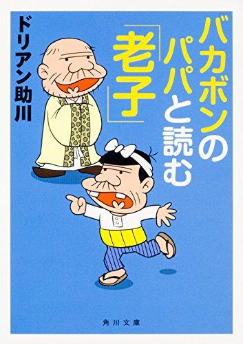 バカボンのパパと読む「老子」 (角川文庫)