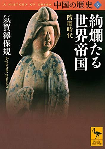 中国の歴史6 絢爛たる世界帝国 隋唐時代 (講談社学術文庫)