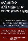 がん細胞を正常細胞に戻すCDC6shRNA治療