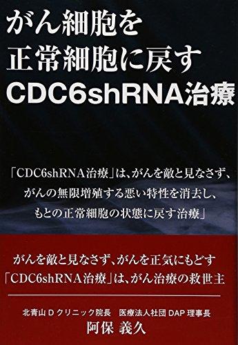 がん細胞を正常細胞に戻すCDC6shRNA治療の詳細を見る