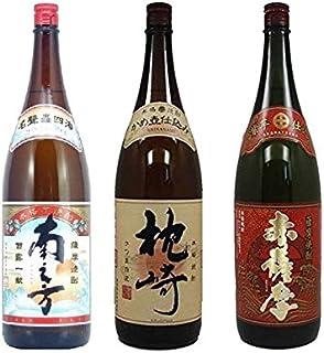 (限定焼酎) 薩摩酒造 飲み比べセット 「赤薩摩(あかさつま) + 南之方(みなんかた) + 枕崎」 本格芋焼酎 1.8L x3本セット