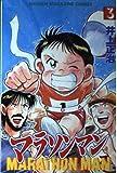マラソンマン 3 (少年マガジンコミックス)
